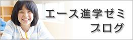 エース進学ゼミブログ