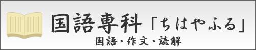 国語専科「ちはやふる」国語・作文・読解