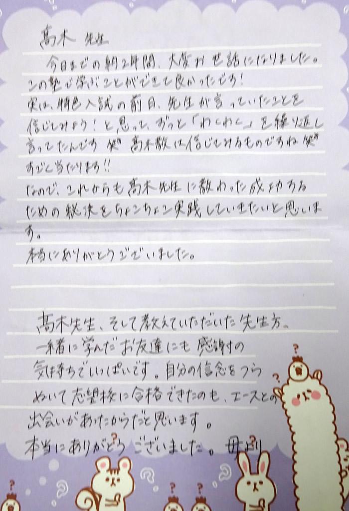 保護者の方からの感謝の手紙を頂きました。